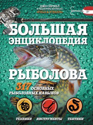 Bolshaja entsiklopedija rybolova. 317 osnovnykh rybolovnykh navykov