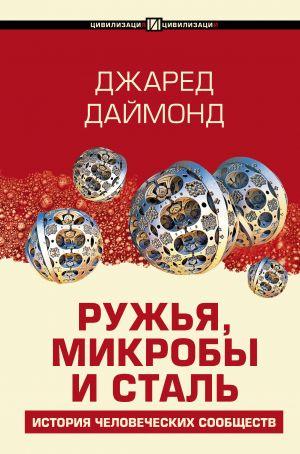 Ruzhja, mikroby i stal: istorija chelovecheskikh soobschestv