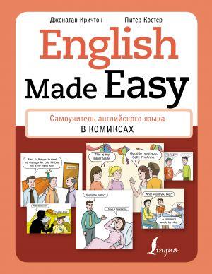 English Made Easy: Samouchitel anglijskogo jazyka v komiksakh