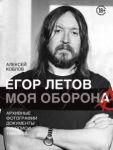 Egor Letov. Moja oborona