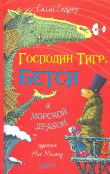 Gospodin Tigr, Betsi i morskoj drakon