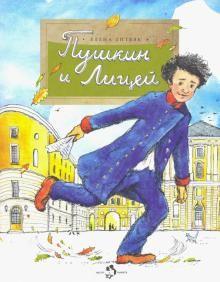 Pushkin i litsej