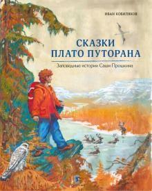 Skazki Plato Putorana. Zapovednye istorii Sashi Proshkina