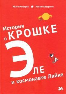 История о Крошке Эле и космонавте Лайке