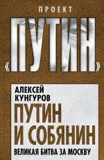 Putin i Sobjanin. Velikaja bitva za Moskvu