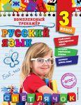 Russkij jazyk. 3 klass_