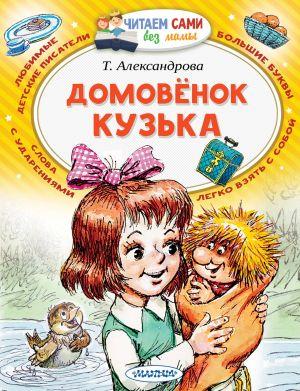Domovjonok Kuzka