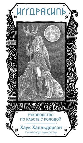 Iggdrasil. Skandinavskij orakul (81 karta i rukovodstvo dlja gadanija v podarochnom futljare)
