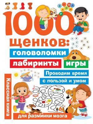 1000 schenkov: golovolomki, labirinty, igry