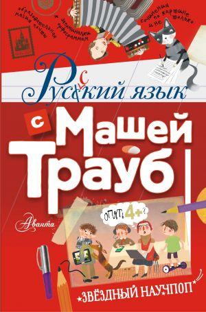 Russkij jazyk s Mashej Traub