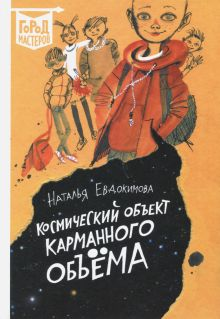 Kosmicheskij obekt karmannogo obema