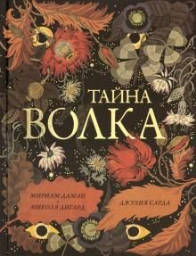 Tajna Volka