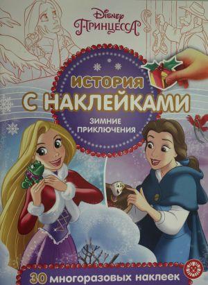 """Istorija s naklejkami  N ISN 2018 """"Printsessa Disney"""".Zimnie prikljuchenija"""