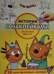 """Istorija s naklejkami N ISN 2013 """"Tri Kota"""" Veselimsja vmeste!"""