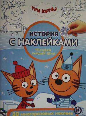 """Istorija s naklejkami N ISN 2014 """"Tri Kota"""".Prazdnik kazhdyj den"""