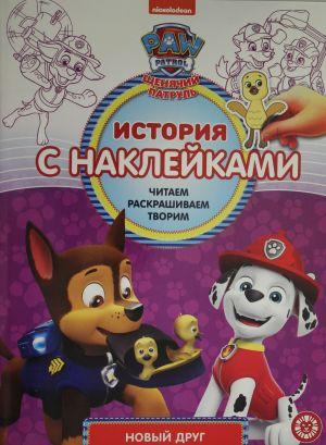 "Istorija s naklejkami N ISN 2015 ""Schenjachij patrul"".Novyj drug"