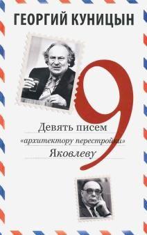 Devjat pisem «arkhitektoru perestrojki» Jakovlevu