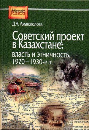 Sovetskij proekt v Kazakhstane: vlast i etnichnost, 1920-1930-e gg.