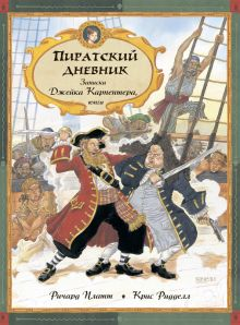 Piratskij dnevnik. Zapiski Dzhejka Karpentera, jungi