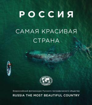 Rossija samaja krasivaja strana (fotoalbom 3)