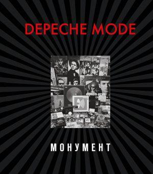 Depeche Mode. Monument (novaja redaktsija)