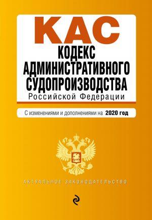 Kodeks administrativnogo sudoproizvodstva RF. Tekst s izmenenijami i dopolnenijami na 2020 g.