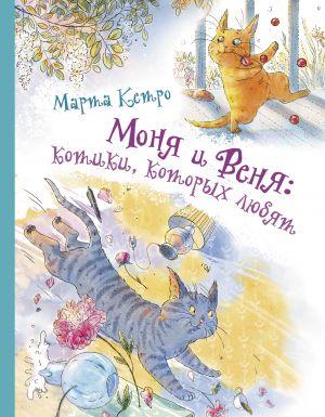 Monja i Venja: kotiki, kotorykh ljubjat