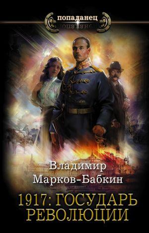 1917: Gosudar revoljutsii