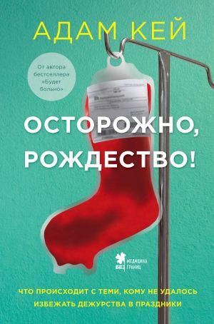Осторожно, Рождество! Что происходит с теми, кому не удалось избежать дежурства в праздники