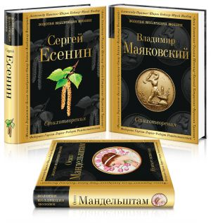 Glavnye poety Serebrjanogo veka (komplekt iz 3 knig: Esenin, Majakovskij, Mandelshtam)