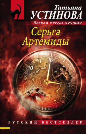 Serga Artemidy