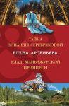 Tajna Zinaidy Serebrjakovoj. Klad manchzhurskoj printsessy