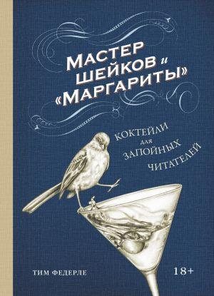 """Master shejkov i """"Margarity"""". Koktejli dlja zapojnykh chitatelej"""