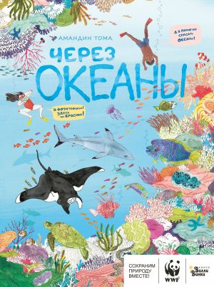Cherez okeany