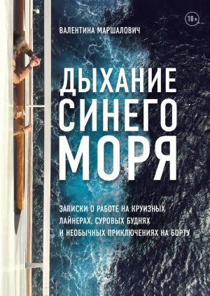 Dykhanie sinego morja. Zapiskio rabote na kruiznykh lajnerakh, surovykh budnjakh i neobychnykh prikljuchenijakh na bortu