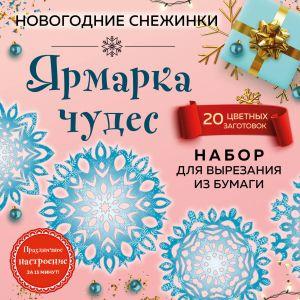 """Snezhinki iz bumagi """"Jarmarka chudes"""" (200kh200 mm, nabor dlja vyrezanija, 16 str., v evropodvese)"""