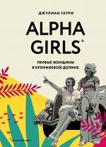 Alpha Girls. Pervye zhenschiny v kremnievoj doline