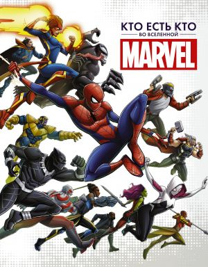 Kto est kto vo Vselennoj Marvel