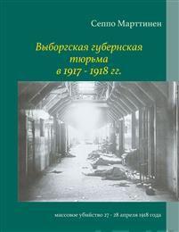Выборгская губернская тюрма в 1917 -1918 гг.