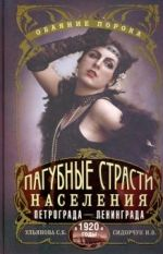 Пагубные страсти населения Петрограда в 1920-е. Обаяние порока