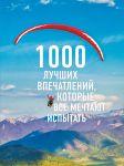 1000 luchshikh vpechatlenij, kotorye vse mechtajut ispytat (komplekt)