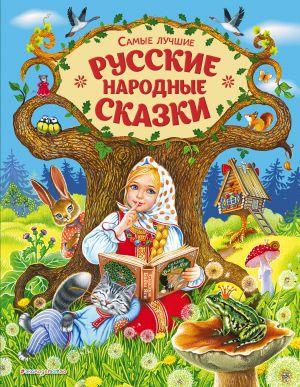 Самые лучшие русские народные сказки (ил. Е. Здорновой и др)