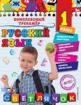Russkij jazyk. 1 klass_