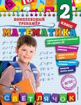 Matematika. 2 klass_