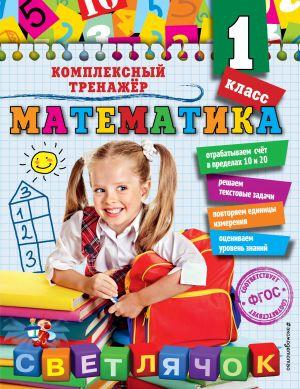 Matematika. 1 klass_
