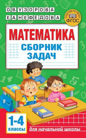 Matematika. Sbornik zadach. 1-4 klass