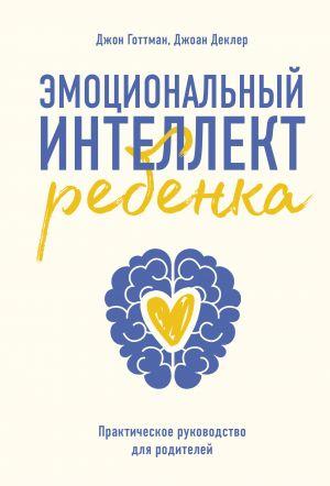 Emotsionalnyj intellekt rebenka. Prakticheskoe rukovodstvo dlja roditelej( Novaja obl)