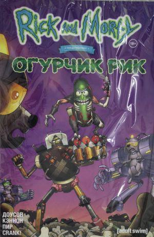 Rik i Morti predstavljajut: Ogurchik Rik