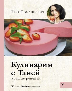 Кулинарим с Таней