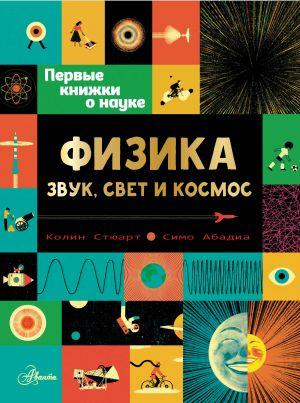 Fizika: zvuk, svet i kosmos